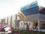 مستشفى النقاهة الطب العام في الرياض