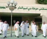 مستشفى حوطة بني تميم العام الطب العام في الرياض