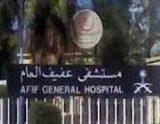 مستشفى العفيف الطب العام في الرياض