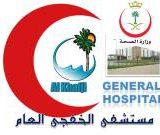 مستشفى الخفجي العام في الخفجي