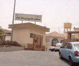 مستشفى القريع بني مالك الطب العام في الطائف