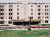 مستشفى الملك عبد العزيز التخصصي في الطائف