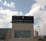مستشفى الحمنة العام في المدينة المنورة