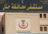 مستشفى حقل العام في تبوك