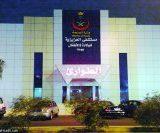 مستشفى العزيزية للولادة و الاطفال نساء وولادة في جدة