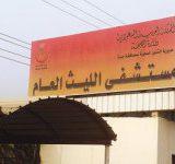 مستشفى الليث في جدة