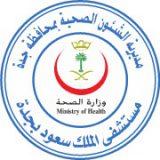 مستشفى الملك سعود في جدة