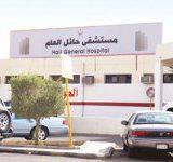 مستشفى حائل العام في حائل