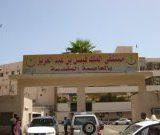 مستشفى الملك عبدالعزيز في مكة المكرمة