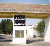 مستشفى ابن سينا في مكة المكرمة