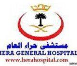مستشفى حراء العام في مكة المكرمة