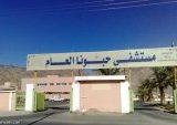 مستشفى حبونا العام في نجران