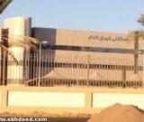 مستشفى نجران العام في نجران
