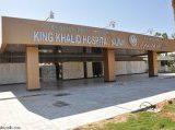 مستشفى الملك خالد في نجران