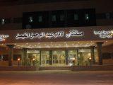 مستشفى الامام عبد الرحمن الفيصل في الرياض