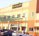 مستشفى القرية العليا العام الطب العام في الشرقية