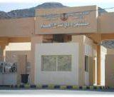 مستشفى وادي ترج في بيشة