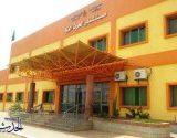 مستشفى الحرث العام في جيزان