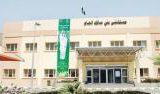 مستشفى بني مالك العام في جيزان