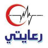 مجمع عيادات رعايتي الطبي في خميس مشيط