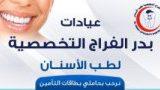 عيادات بدر الفراج التخصصية للاسنان في جدة