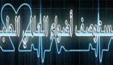 مستوصف اضواء العالمي في الرياض