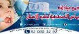 مركز ديماس الطبي في الرياض