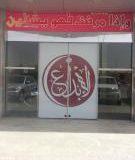 مستوصف و مركز الابداع الطبي في الرياض