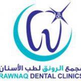 مجمع الرونق لطب الاسنان في الشرقية