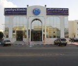 مجمع عيادات الدكتور هاني عبدالله رقبان في جدة