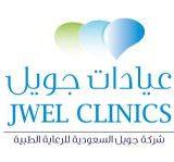 عيادات جويل في الرياض