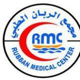 مجمع الربان الطبي في القطيف