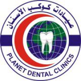 عيادات كوكب الاسنان اسنان في جدة