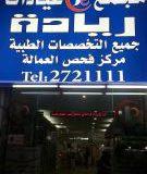 مجمع عيادات ريادة في جدة