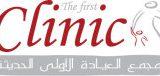مجمع عيادة الاولى الحديثة في جدة