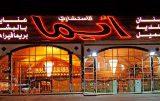 مركز ايما 1 الاستشاري في الرياض
