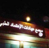 مجمع عيادات الاعتماد الطبي في الرياض