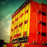 مركز الجبيل الطبي في الجبيل