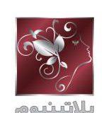 مركز بلاتينيوم الاستشاري اسنان في الرياض