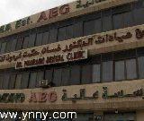 مجمع عيادات الدكتور غسان حكمت فرعون اسنان في الرياض