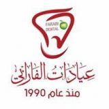 دكتورة منى عوض اسنان في الرياض العريجاء