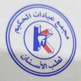 دكتورة سحر إسماعيل اسنان في الرياض طويق