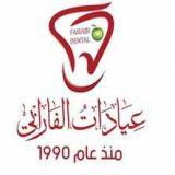 دكتورة شروق فياض اسنان في البديعة الرياض